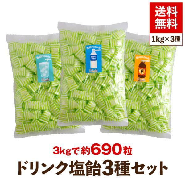 送料無料 ドリンク塩飴 3種セット 【 3kg 約690粒 業務用 塩分補給 熱中症対策 】