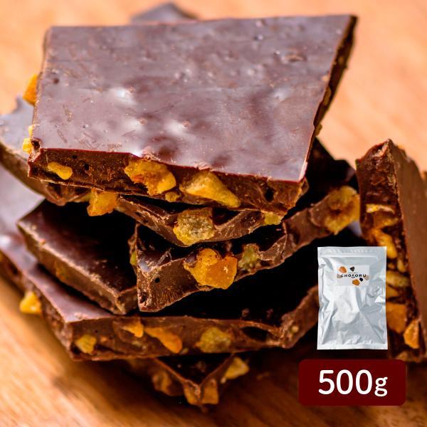 割れチョコ 情熱のスイートオレンジ 500g 業務用 オランジェット オレンジピール オランジュ オレンジ ビター 訳あり