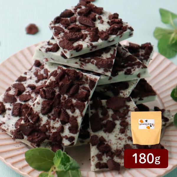 割れチョコ クールなチョコミント 180g チョコミント 訳あり