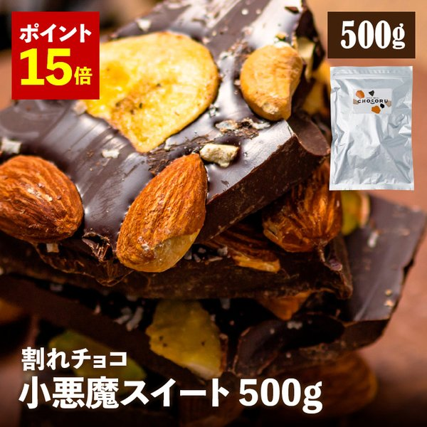 【SALE】 割れチョコ 小悪魔スイート 500g ビター アーモンド ココナッツ バナナ ピスタチオ 訳あり 業務用