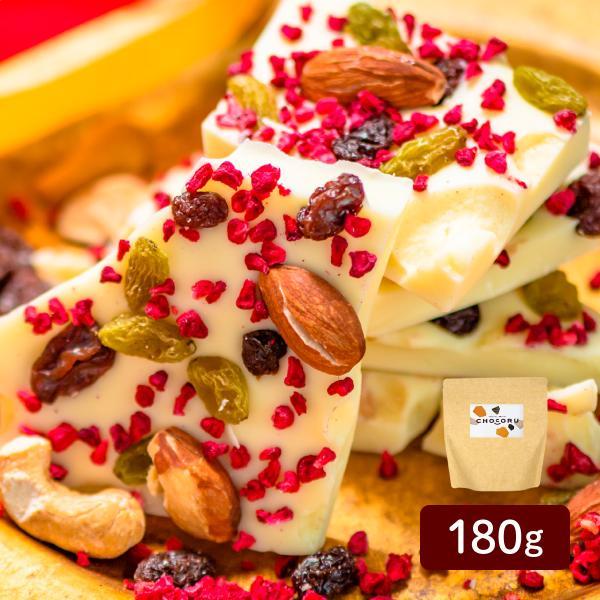 割れチョコ 魅惑のホワイト180g アーモンド カシューナッツ ドライフルーツ ラズベリー レーズン 訳あり