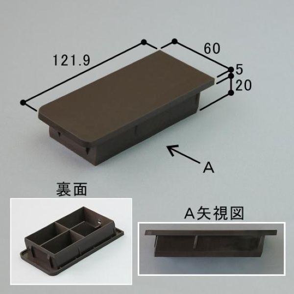 HOGB3989A-BD込み三協アルミエクステリア建材カーポート部品梁キャップHOGB3989A-BD商品コード:5920120