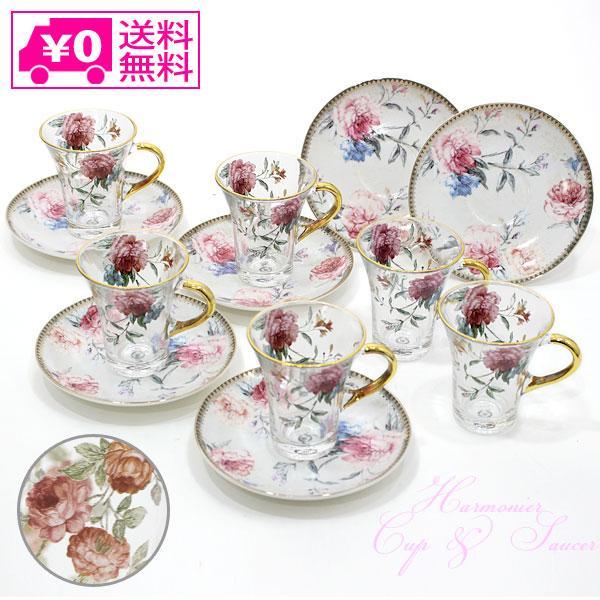送料無料 ハルモニア フラワー ピオニー ガラス カップ&ソーサー ローズ ガラスカップ&ソーサー 6客セット HM-1361 食器 ガラス コーヒー 紅茶
