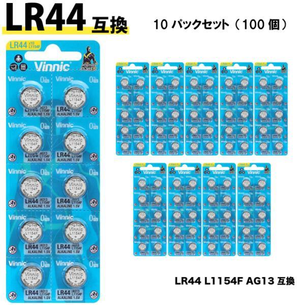 Vinnic LR44 ボタン電池 10個入り 10パックセット(100個) L1154F AG13 互換|choiyaru