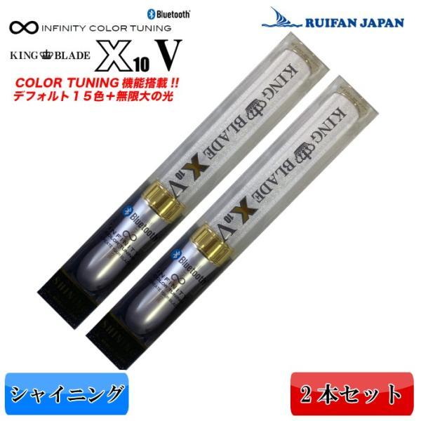 RUIFAN JAPAN King blade X10 V Shining
