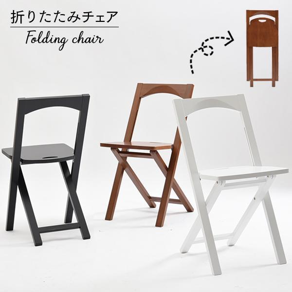 折りたたみチェア折りたたみ椅子折り畳みイスダイニングチェアフォールディングチェア完成品木製おしゃれ北欧軽量コンパクト「ボーナス」