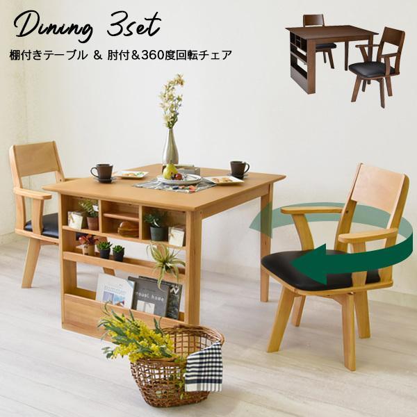 ダイニングテーブルセット おしゃれ 2人用 3点 木製 食卓 北欧 回転チェア 回転椅子 組立品 棚付きテーブル タマリビング JIS規格合格品 「ジャワ」