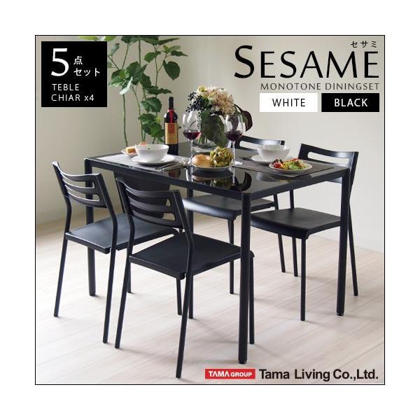 ダイニングテーブルセット 5点 4人掛け  食卓 カフェ風 ガラス 『セサミ』【新生活】|chokagu