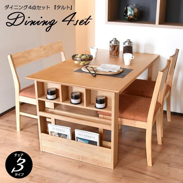 ダイニングテーブルセット おしゃれ 北欧 4人用 4点 木製 チェア完成品 回転 ベンチ ベンチソファ 食卓 カフェ風 ドルチェ タマリビング「タルト135」