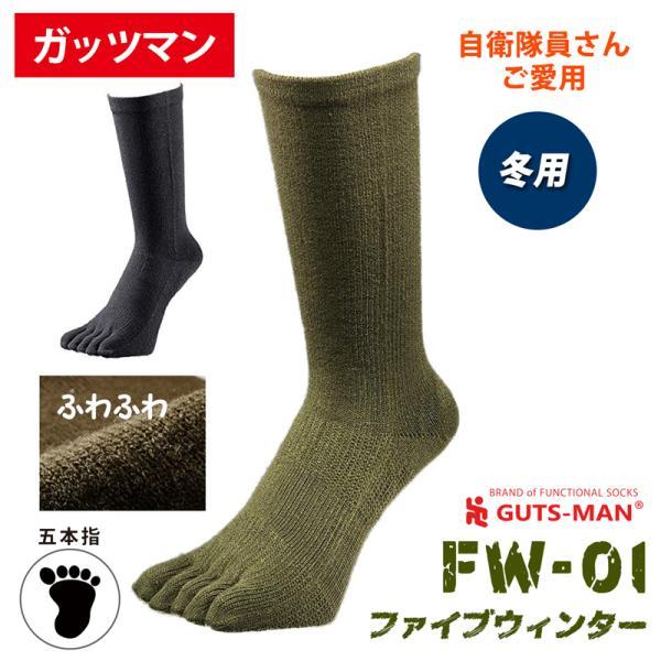 五本指ウインターストロングソックス 日本製防寒靴下安全靴現場登山サバゲ―アウトドア  FW-01
