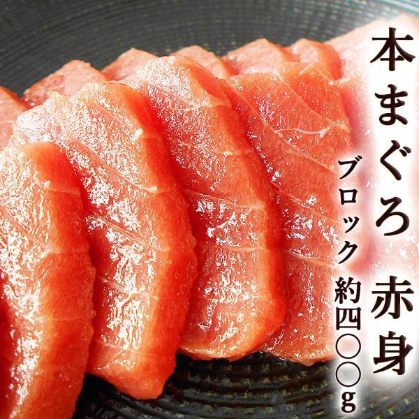 高級本まぐろ 黒マグロ 赤身 ブロックまるごと 約400g 4〜5人前 天身 赤身から中トロ 畜養 高級品 本鮪 クロマグロ 本マグロ マグロ丼 手巻き寿司 中元 歳暮