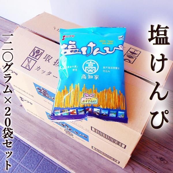 塩けんぴ 120g×20袋 送料無料 国産 シブヤ 黄金千貫使用 海洋深層水仕込 高知家 さつまいも  いもけんぴ 芋かりんとう 芋菓子 黄金千貫 お菓子 和菓子 スイーツ