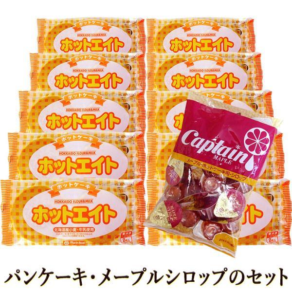 パンケーキ メープルシロップのセット パンケーキ10袋(20枚) シロップ20個 業務用 北海道産小麦粉 北海道産牛乳 ホットエイト ホットケーキ 冷凍 プレゼント