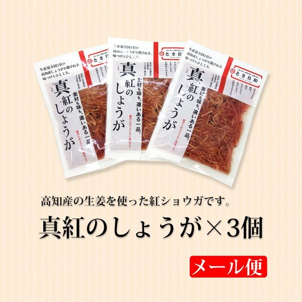 メール便 真紅のしょうが 55g×3個セット 送料無料 高知産生姜100% 高級紅しょうが 紅生姜 ご飯のおかず 牛丼 焼きそば たこ焼き お好み焼き ちらし寿司