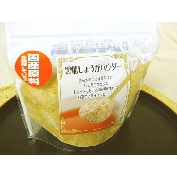 ★「黒糖しょうがパウダー」(生姜パウダー) 200g 国産生姜100%★沖縄産サトウキビ使用