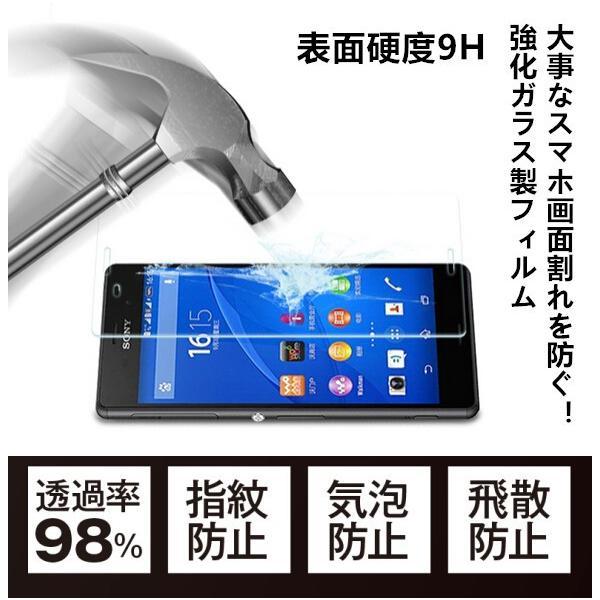 Sony Xperia Z3 SO-01G/SOL26/401SO硬度9H強化ガラス保護フィルム/傷付け不可保護シール/保護シート/ 0.3mm|chokuten-shop|03