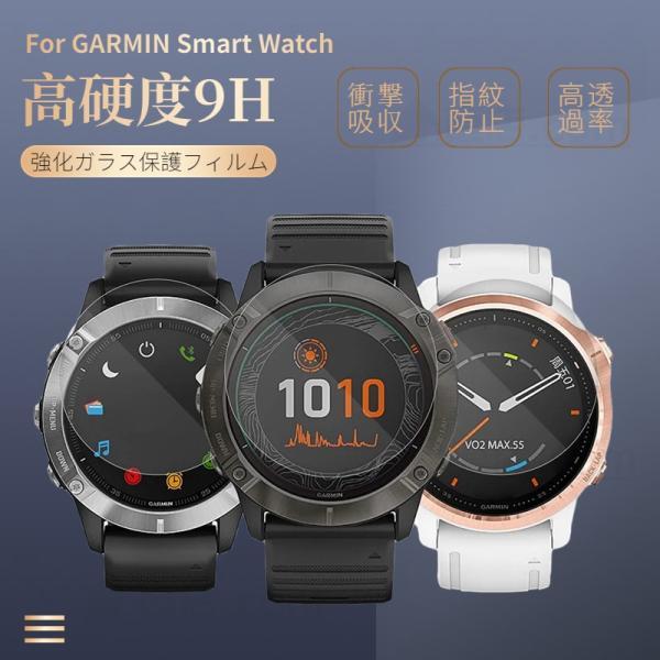 ガーミン(GARMIN)vivoactive 3/ForeAthlete 45/245/Music/945/Instinct/ForeAthlete 45s用強化ガラス保護フィルム/シール/シート表面硬度9H/貼りやすい/衝撃吸収|chokuten-shop