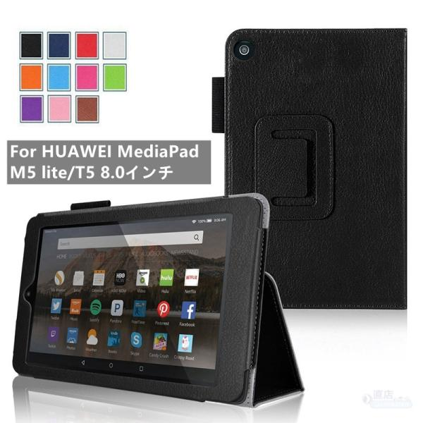 Docomo dtab d-01G(Huawei MediaPad M1 8.0 403HW)手帳型レザーケース保護カバー横開きスタンド|chokuten-shop