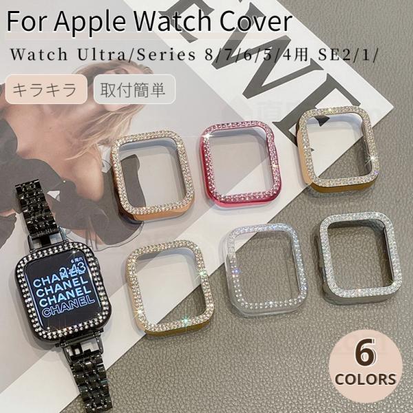 AppleWatchSE/WatchSeries6/5/4用メタル風保護カバーアップルウォッチシリーズ654用44mm40mm用