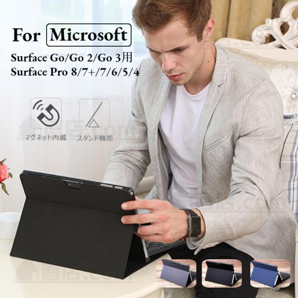 MicrosoftSurfacePro7+/Pro7/6/5/4/SurfaceGo/Go2用保護レザーケース/レザーポーチ/バ