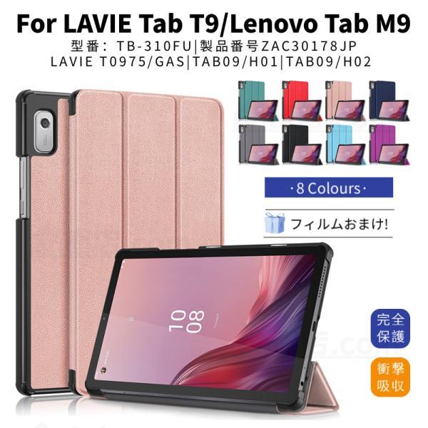 フィルムおまけ LenovoIdeaPadDuetChromebook用手帳型レザーケース/Lenovo-CT-X636用10.