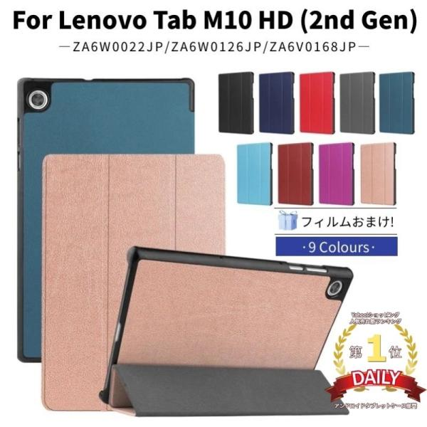 フィルムおまけ LenovoTabM10HD(2ndGen)10.1型タブレット用手帳型用レザーケース保護カバースタンド機能手帳