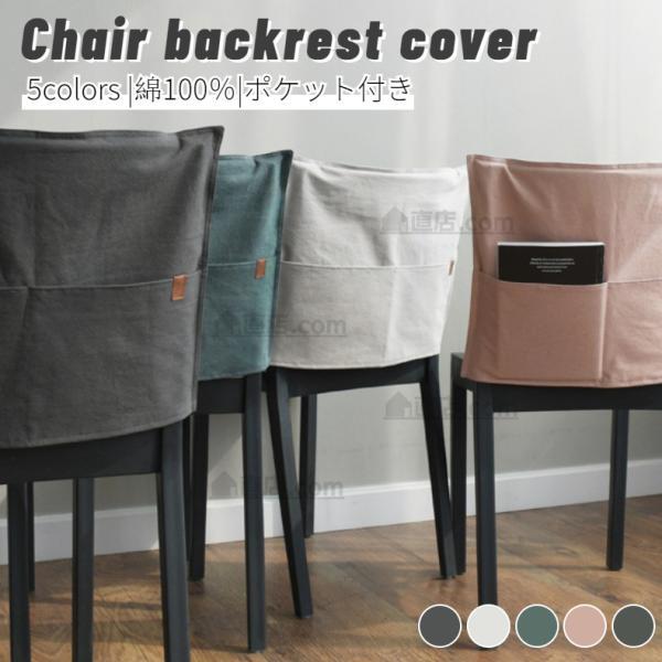 高品質素材椅子背もたれカバーポケットカバー収納ポケット椅子カバーチェアカバー取り外し 洗えるオシャレインテリア撮影道具