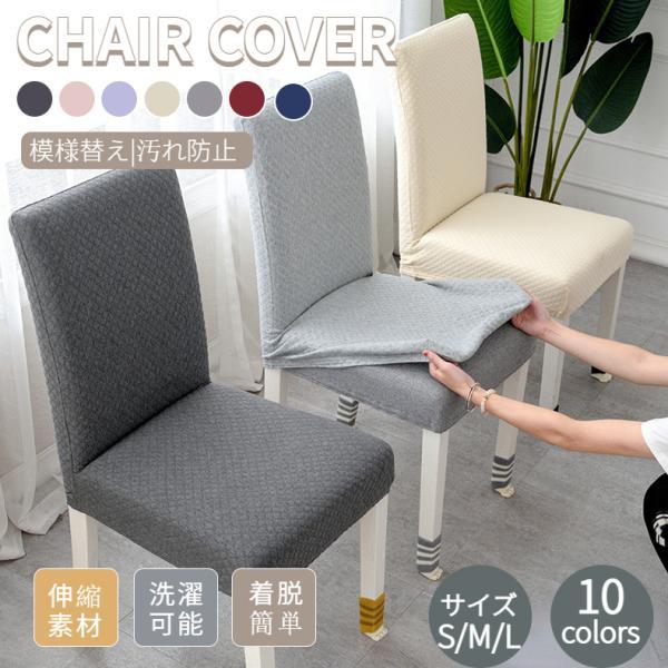 【Sサイズ】椅子カバー イスカバー ダイニング椅子カバー フィット チェアカバー 伸縮素材 無地フルカバー 座面カバー 座椅子カバー 洗える 部屋の模様替え
