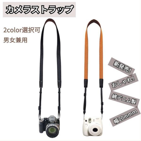 全2色 カメラストラップ/ミラーレス一眼カメラストラップ/綿デニム素材 斜めがけ カメラネックストラップ/おしゃれ/新発売!