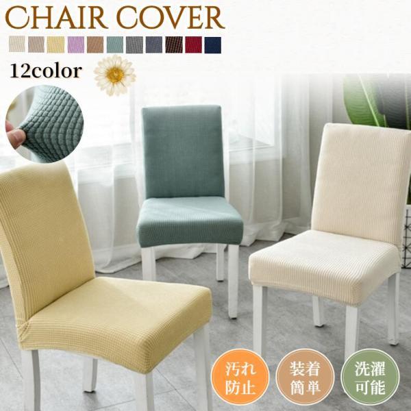 無地の椅子カバーイスカバーダイニング椅子カバーフィットチェアカバー伸縮布座面座椅子カバー洗える部屋の模様替えストレッチS/M/L