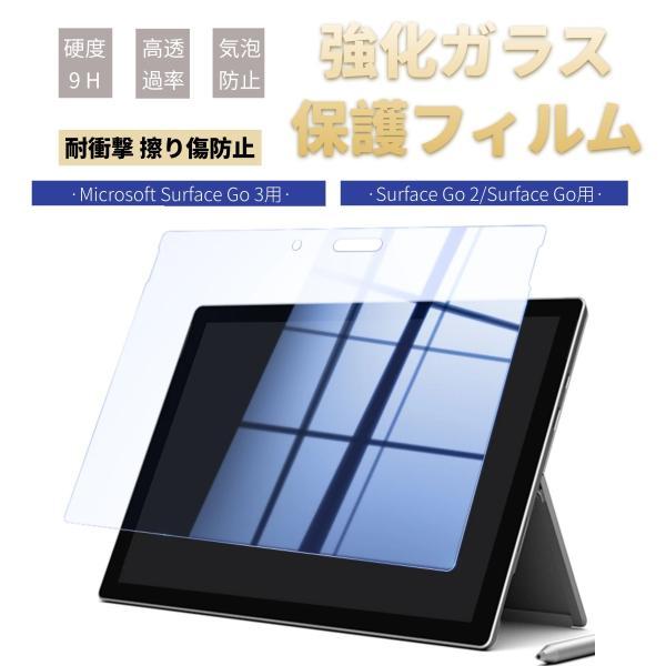 MicrosoftSurfaceGo/Go2用強化ガラス保護フィルム保護シート保護シール硬度9H0.3mm飛散防止9H/衝撃吸収