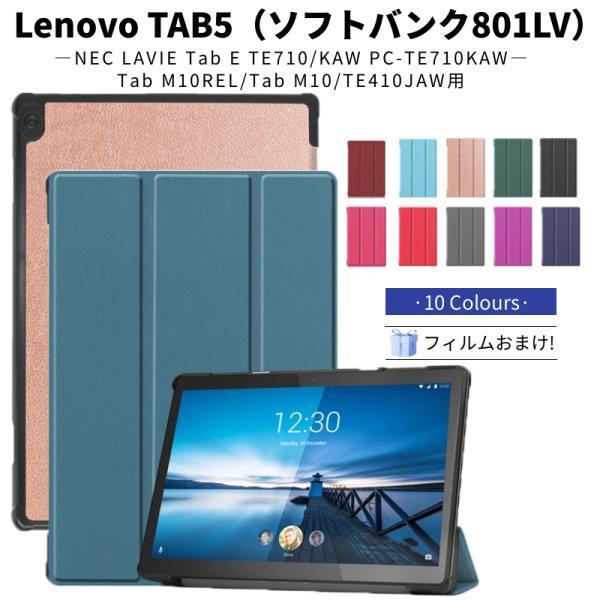 フィルムおまけ LenovoTAB5801LV/TabM10/TabM10REL/NECLAVIETabETE410JAW/TE