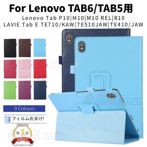 フィルムおまけ LenovoTabB10/P10/M10/M10REL/NECLAVIETabETE510/TE410JAW/T