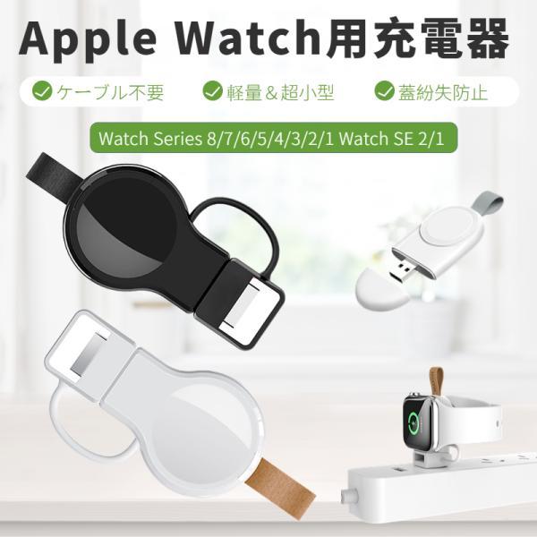 AppleWatchSeries6/WatchSE用ワイヤレス充電器Series5/4/3/2/1用USB式マグネット充電器アッ