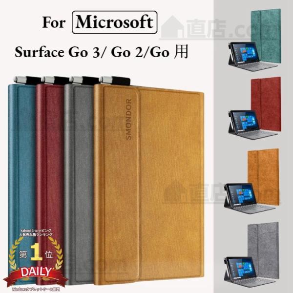 フィルムおまけMicrosoftSurfaceGo2サーフェスSurfaceGo用レザーケースポーチバッグ/手帳型キーボード収納