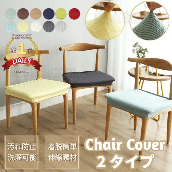 椅子カバー座面超ストレッチニットチェアカバー座面用カバーシートカバー椅子カバー座布団無地北欧チェアカバーホテル用家庭用洗濯可