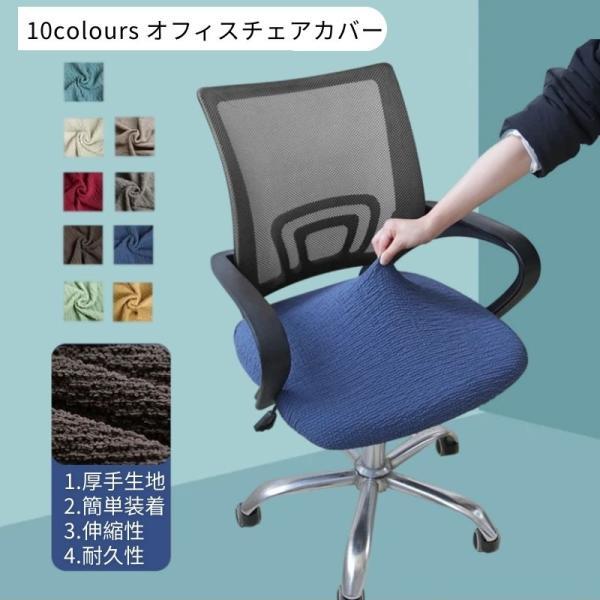 即納 オフィスチェアカバー 昇降式椅子座面カバー エステスツールカバー 丸椅子カバー キャスター 診察椅子カバー 回転椅子カバー カットチェアカバー