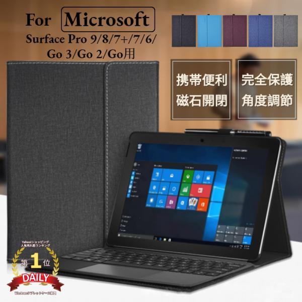 フィルムおまけMicrosoftSurfaceProX/Pro7+/Pro7/6/5/4/SurfaceGo/Go2用保護レザー