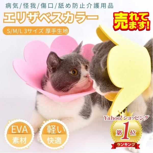 |国内発送 即納 可愛いお花 ネコ 猫用 EVA素材 軽量 ペット用ソフトエリザベスカラーS M L…