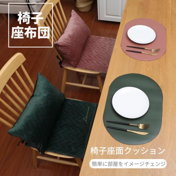 2枚セット全四色高級感椅子用クッション シート極厚チェアパッドマット クッション無地座布団 北欧風シンプル調 取り付け便利 椅子を飾る椅子カバーチェアカバー