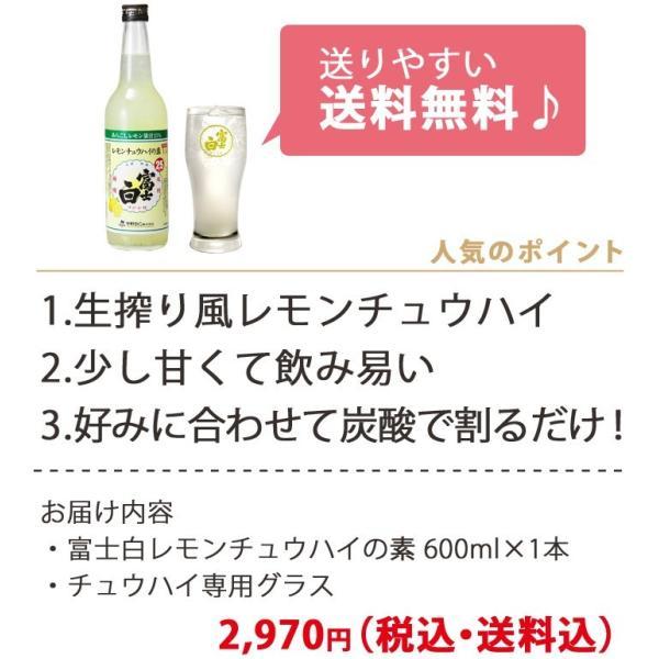 レモンサワーの素 グラス 割り材 :018191:紀州の梅酒・日本酒の ...