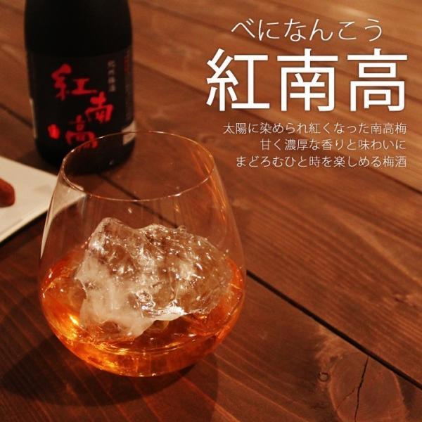 梅酒 プレゼント 高級 紅南高 受賞 chokyuan 11