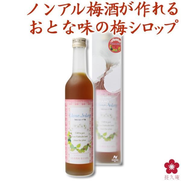 梅シロップ 梅ジュース ノンアル梅酒|chokyuan