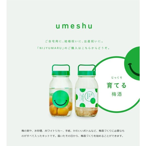 梅酒 手作り セット 瓶 梅酒用の梅|chokyuan|05