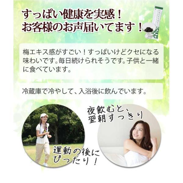 梅エキス ゼリー お試し 5日分 クエン酸 手軽 梅肉エキス|chokyuan|12