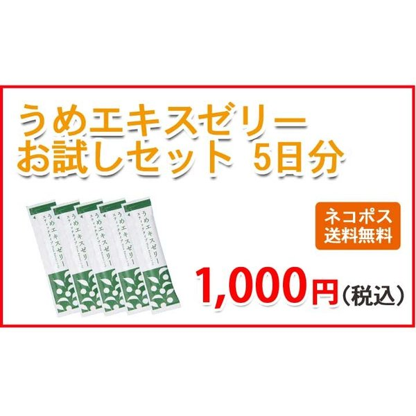 梅エキス ゼリー お試し 5日分 クエン酸 手軽 梅肉エキス|chokyuan|13