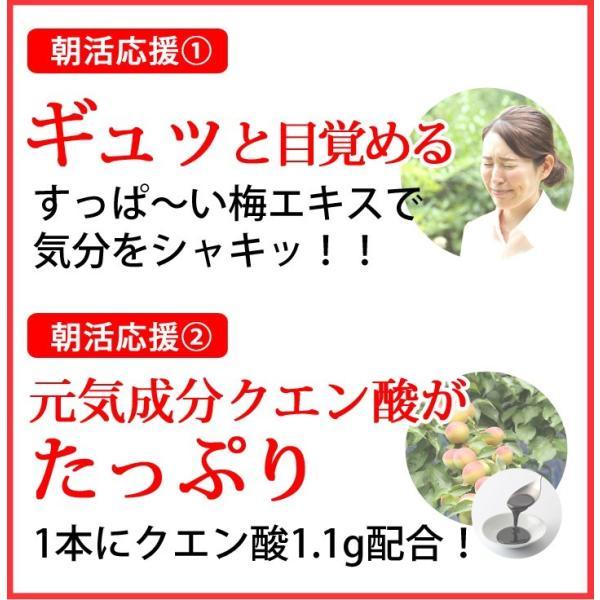 梅エキス ゼリー お試し 5日分 クエン酸 手軽 梅肉エキス|chokyuan|03