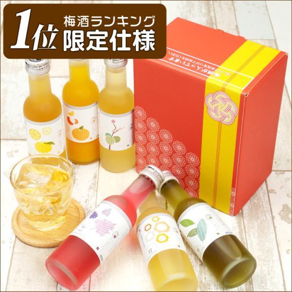 梅酒 プレゼント お酒 飲み比べ  送料無料 chokyuan