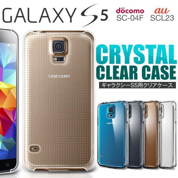 dee0c2aee7 スマホケース Galaxy S5 SC-04F SCL23ギャラクシーS5 クリアケース 透明 クリア ハード スマフォ カバー ...