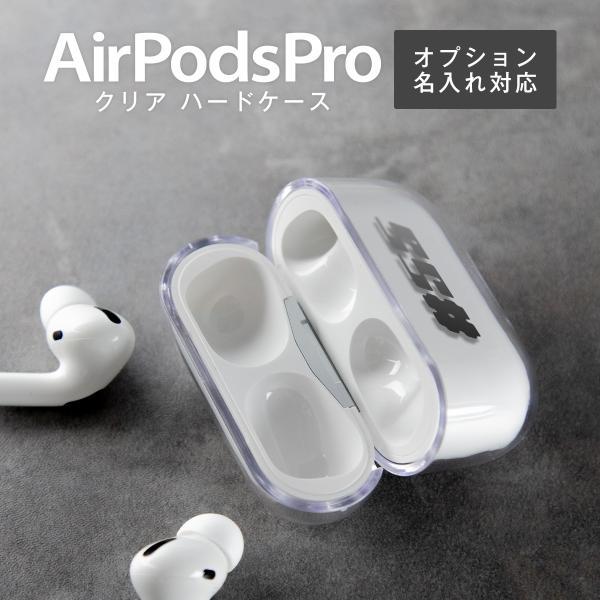 AirPodsPro ケース クリア ハードケース ケース カバー かわいい アップル エアー ポッズ クリアケース イヤホンケース イヤフォン ケース クリア ハードケース